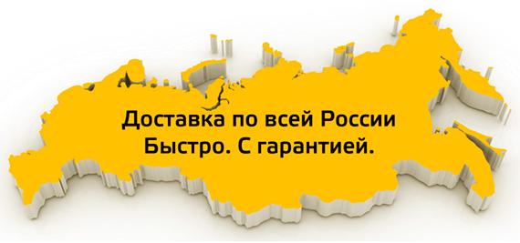 доставка запчастей по России