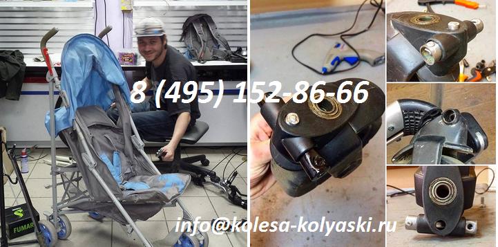фото до и после ремонта коляски