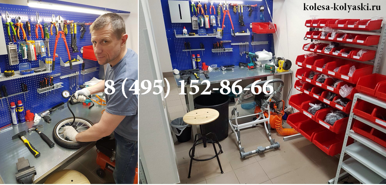 ремонт детских колясок в Люберцах