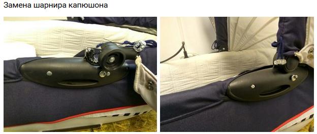 ремонт коляски Caretto