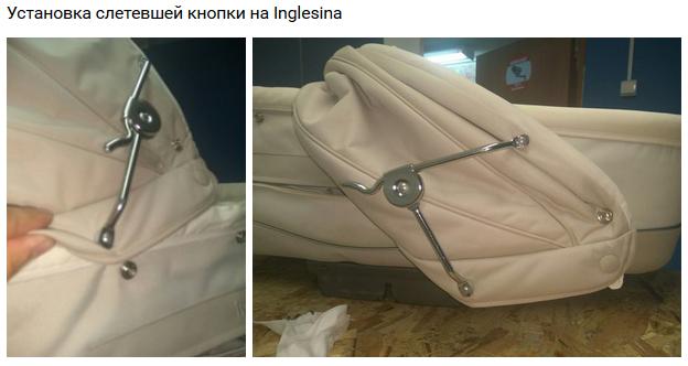 до и после ремонта Inglesina