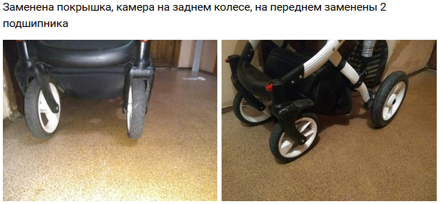 ремонт шасси коляски