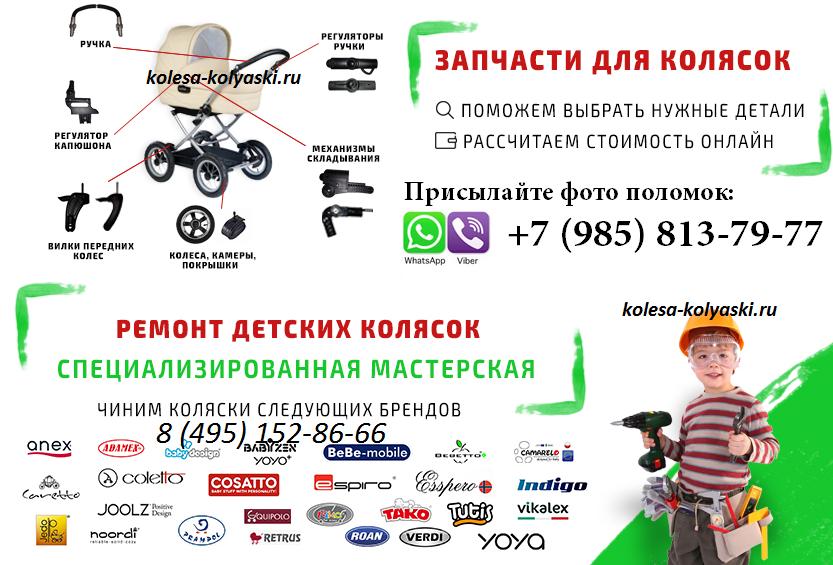 магазин запчастей для детских колясок