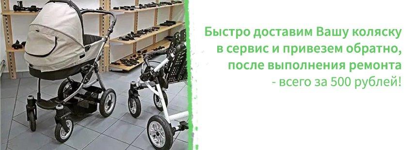 доставка детской коляски на ремонт в мастерскую
